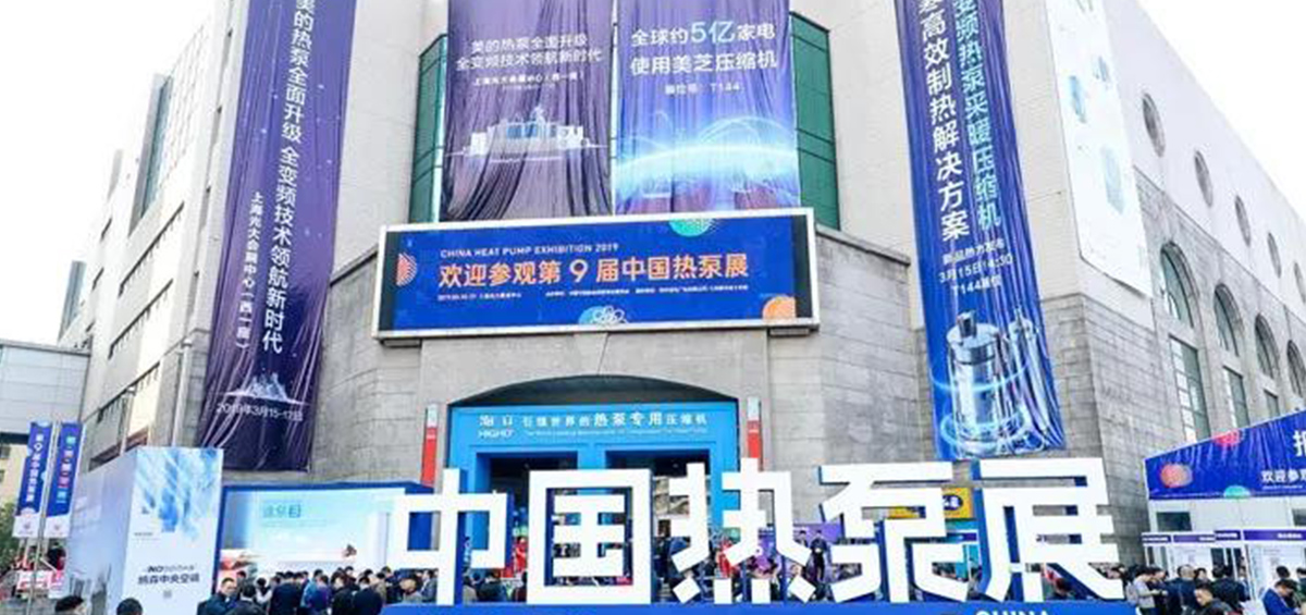The 10th China Heat Pump Exhibition in 2020, here we are